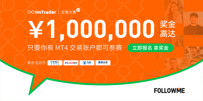 正式开赛!冠军奖金高达40万元,ImTrader 交易大赛热血来袭!