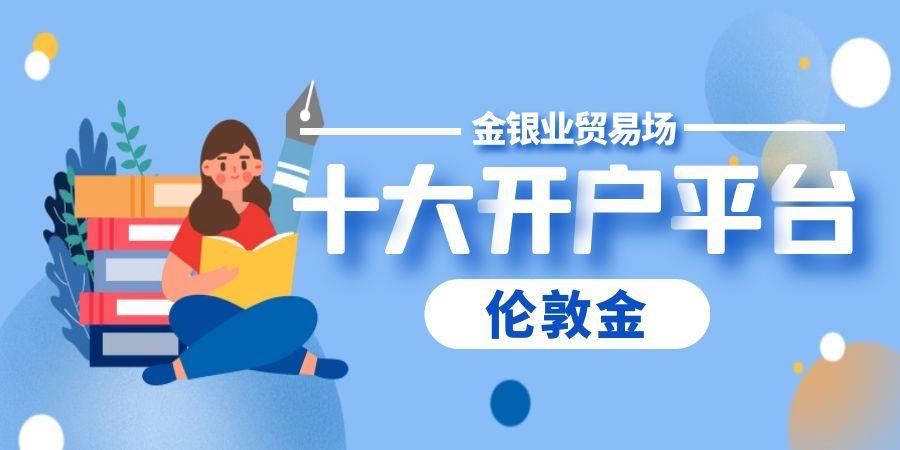 《香港金银业贸易场十大炒伦敦金开户平台分别是哪些?》