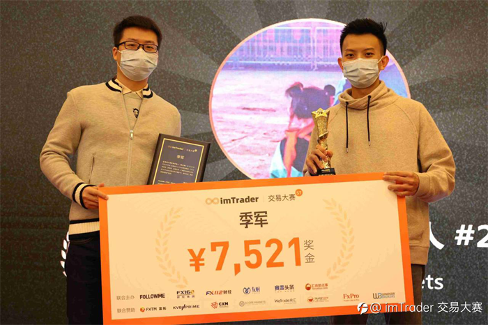 imTrader 第7届交易大赛颁奖典礼圆满举办,18万元奖金为荣耀加冕!