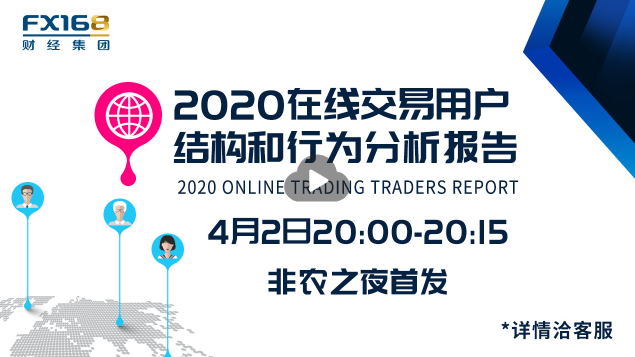 《2020在线交易用户结构和行为分析报告》即将发布