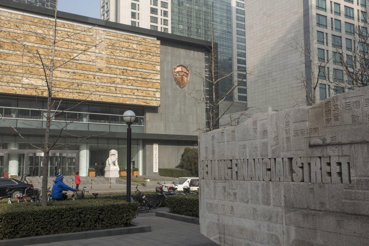 北京银保监局:加强银行业金融机构违法违规责任人员内部问责