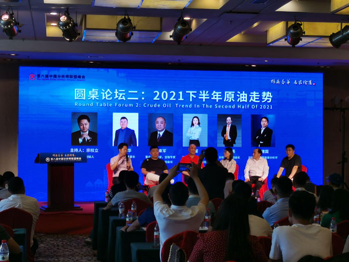 群英荟萃,名家论道: 第八届中国分析师联盟峰会圆满成功