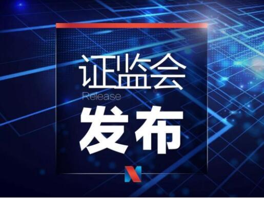 """证监会9月2日发布消息称,深化新三板改革,设立北京证券交易所,是资本市场更好支持中小企业发展壮大的内在需要,是落实国家创新驱动发展战略的必然要求,是新形势下全面深化资本市场改革的重要举措。证监会将进一步深化新三板改革,以现有的新三板精选层为基础组建北京证券交易所,进一步提升服务中小企业的能力,打造服务创新型中小企业主阵地。  错位发展 突出特色  证监会表示,建设北京证券交易所的主要思路是,严格遵循《证券法》,按照分步实施、循序渐进的原则,总体平移精选层各项基础制度,坚持北京证券交易所上市公司由创新层公司产生,维持新三板基础层、创新层与北京证券交易所""""层层递进""""的市场结构,同步试点证券发行注册制。在实施过程中,将重点把握好以下原则:  坚守""""一个定位""""。北京证券交易所牢牢坚持服务创新型中小企业的市场定位,尊重创新型中小企业发展规律和成长阶段,提升制度包容性和精准性。  处理好""""两个关系""""。一是北京证券交易所与沪深交易所、区域性股权市场坚持错位发展与互联互通,发挥好转板上市功能。二是北京证券交易所与新三板现有创新层、基础层坚持统筹协调与制度联动,维护市场结构平衡。  实现""""三个目标""""。一是构建一套契合创新型中小企业特点的涵盖发行上市、交易、退市、持续监管、投资者适当性管理等基础制度安排,补足多层次资本市场发展普惠金融的短板。二是畅通北京证券交易所在多层次资本市场的纽带作用,形成相互补充、相互促进的中小企业直接融资成长路径。三是培育一批专精特新中小企业,形成创新创业热情高涨、合格投资者踊跃参与、中介机构归位尽责的良性市场生态。  证监会强调,将指导全国股转公司,加强与有关方面的协同配合,扎实细致做好北京证券交易所设立的制度规则制订发布、技术准备等工作,推动完善配套政策,确保这项改革平稳启动、顺利实施,把大事办稳、好事办好。  推动健全制度体系  证监会负责人表示,党中央、国务院高度重视中小企业创新发展和新三板改革,中央经济工作会议、""""十四五""""规划纲要和前不久召开的中央政治局会议都对发展专精特新中小企业、深化新三板改革作出重要部署。这次服贸会上习近平总书记明确提出,将继续支持中小企业创新发展,深化新三板改革,设立北京证券交易所,打造服务创新型中小企业主阵地,这是对资本市场更好服务构建新发展格局、推动高质量发展作出的新的重大战略部署,为进一步深化新三板改革、完善资本市场对中小企业的金融支持体系指明了方向、提供了遵循。证监会党委倍感振奋,将深入学习领会,坚决贯彻落实。  负责人指出,中小企业能办大事。中小企业在推动经济增长、促进科技创新、增加就业等方面具有重要作用。资本市场始终将服务中小企业创新发展作为重要使命,近年来,通过不断深化改革,完善政策制度,持续提升服务中小企业发展的质效。证监会党委深刻认识到,深化新三板改革,设立北京证券交易所,是实施国家创新驱动发展战略、持续培育发展新动能的重要举措,也是深化金融供给侧结构性改革、完善多层次资本市场体系的重要内容,对于更好发挥资本市场功能作用、促进科技与资本融合、支持中小企业创新发展具有重要意义。证监会将按照习近平总书记的重要指示要求,深入贯彻新发展理念,坚持稳中求进,坚持市场化、法治化方向,统筹协调多层次资本市场发展布局,推动健全资本市场服务中小企业创新发展的全链条制度体系,着力打造符合中国国情、有效服务专精特新中小企业的资本市场专业化发展平台,努力建设一个规范、透明、开放、有活力、有韧性的资本市场,更好服务实体经济高质量发展。"""